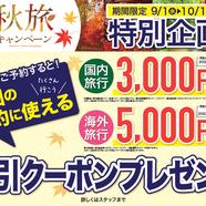 HIS 長野 『秋旅キャンペーン』を開催しております♪