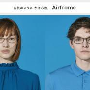 空気のような、かけ心地。 新Airframe発売!