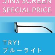 新生活応援!TRY!JINS SCREEN10%OFFキャンペーン!