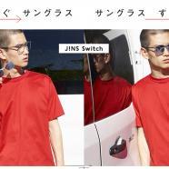 1ホンでメガネにもサングラスにも!「JINS Switch」に新作が登場