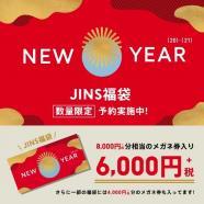 2021年JINS福袋、11/27予約スタート!