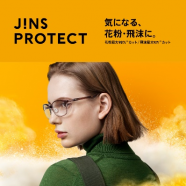 飛沫対策に!「JINS PROTECT」