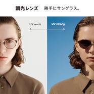 メガネがサングラスに早変わり!『調光レンズ』