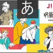 JINS×呪術廻戦 オリジナルアイウエア 予約販売について
