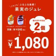 ごろごろ果実のジュレ 2個で1,080円(税込)