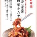 【新商品】ねばねば昆布 白菜キムチ!