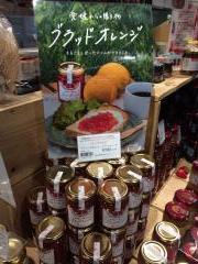 【数量限定】愛媛県産 ブラッドオレンジジャム