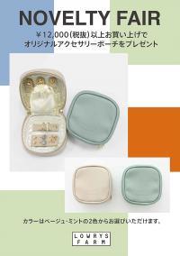 ¥12,000(税抜)以上お買い上げのお客様に、オリジナルアクセサリーポーチをプレゼント!