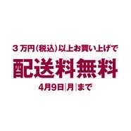 3万円(税込)以上お買い上げで配送料無料!