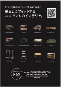 家具フェアのお知らせ