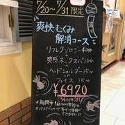 7/20~7/31 期間限定コース♪♪♪