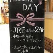 30日はMIDORIDAY♪40分以上の施術でハーブティープレゼント(^O^)