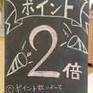 26日はラフィネの日!!