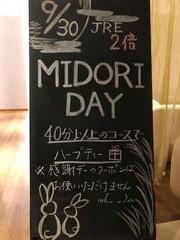 30日はMIDORIDAY♪