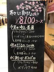 寒さに負けない!!!8100円コース(*^_^*)
