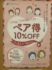 バレンタインに♡ペアでお得♪