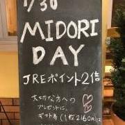 毎月30日はMIDORI DAY♪ JRE2倍♡