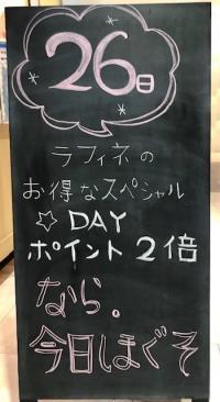 6の日はポイント2倍デー☆☆