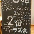 8月ラフィネのお得なお知らせ!