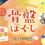12月限定コースのお知らせ(*^_^*)
