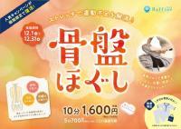 【骨盤ほぐし】10分1760円~ご好評につき期間延長決定~