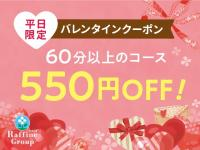 *平日限定* アプリ会員2/8~26まで 60分以上550円OFF!!!