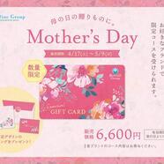 母の日ギフトカード 販売致します!♪