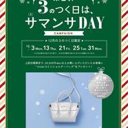 ♡第2弾プレゼントキャンペーン♡