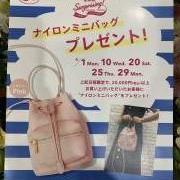 4月10日のミニバッグプレゼントキャンペーン