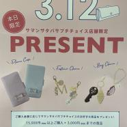 ♡3/12限定 プレゼントキャンペーン♡