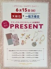 ♡6/15限定 プレゼントキャンペーン♡