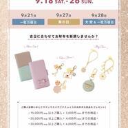 ♡9/18〜9/26 店舗限定プレゼントキャンペーン♡