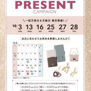 ♡6日間店舗限定プレゼントキャンペーン♡