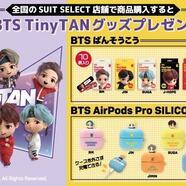SUIT SELECT ×BTS Tiny TAN Twitterキャンペーン!