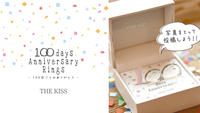 100days Anniversary Rings♡