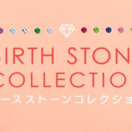 3月♡Birthday Stone