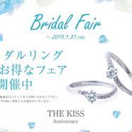 THE KISS Anniversary ブライダルフェアのお知らせ(~1/31まで)