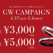 GWカップル応援キャンペーン♡