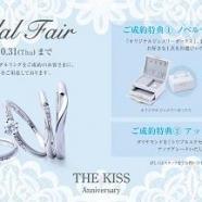 THE KISS Anniversary ブライダルフェアのお知らせ《10/1〜10/31》