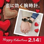 2/14はバレンタイン「恋に効く腕時計。」