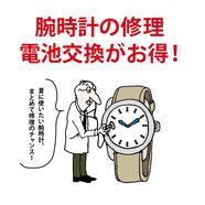 【6/17(日)迄】電池交換・修理がお得!