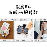 記念日にお揃いの腕時計/ペアウォッチキャンペーン開催!