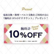 【8/31金まで】修理・電池交換をご利用の方にスペシャル特典!
