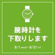 【8/31金迄】世界の子どもにワクチンを。不要な腕時計を再利用しませんか?