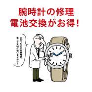 【まもなく終了】電池交換・修理がお得なキャンペーン(10/31迄)