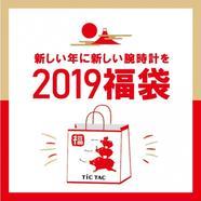 2019年初売!チックタックの福袋!