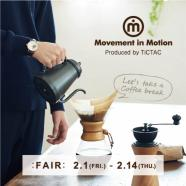 【Movement in Motion】フェア開催!