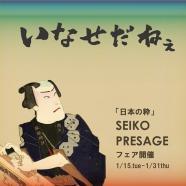 日本の粋【SEIKO PRESAGE】フェア開催中!