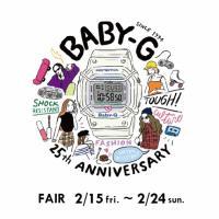 【BABY-G】25周年記念フェア開催中!