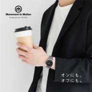 【Movement In Motion】マイスタンダードが見つかる、新作コレクションフェア。